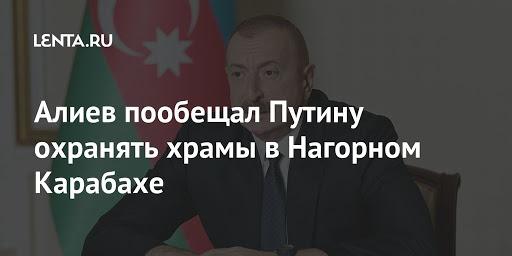 L'Azerbaïdjan s'engage à protéger les sanctuaires chrétiens du Haut-Karabakh