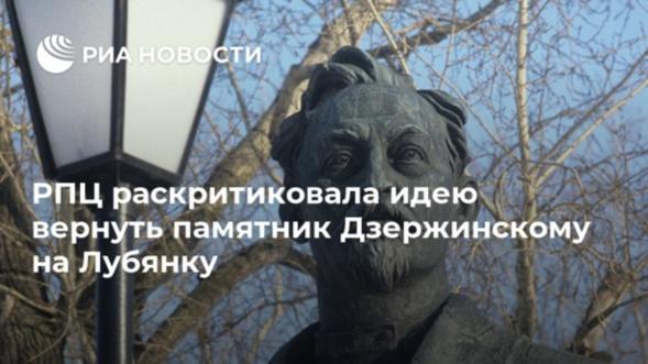 Mgr Sabba (Toutounov): L'idée de réinstaller  la statue de Dzerjinsky  serait un oubli de l'histoire