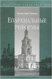 """Une interview de l'archimandrite Sabba (Toutounov) à l'hebdomadaire """"Expert"""""""