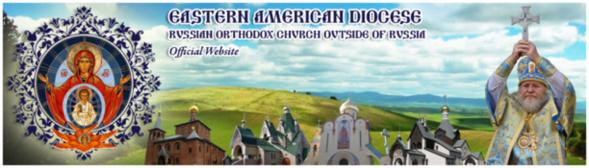 Le diocèse d'Amérique de l'Est (EORHF) a solennellement célébré le 1025e anniversaire du baptême de la Russie