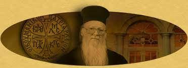 Que signifie réellement le titre «patriarche œcuménique » ou « universel », d'où vient-il et quelle est sa valeur ?