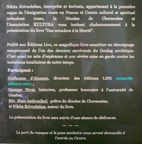 """Le Centre culturel et spirituel orthodoxe russe le Diocèse de Chersonèse et l'Association KULTURA vous invitent à la présentation du livre """"Des miradors à la liberté"""" de Nikita Krivochéine"""