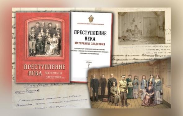 """Une nouvelle preuve en vue de  prouver l'authenticité des """"dépouilles d'Ekaterinbourg"""""""