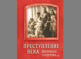 Le Comité d'enquête de la Fédération de Russie a publié le deuxième volume de documents liés au meurtre de la famille Impériale