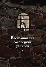 Le monastère de Solovki a publié les mémoires des prisonniers