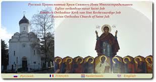 Bruxelles : re-consécration de l'autel de l'église russe-mémorial de St Job  après les travaux de restauration