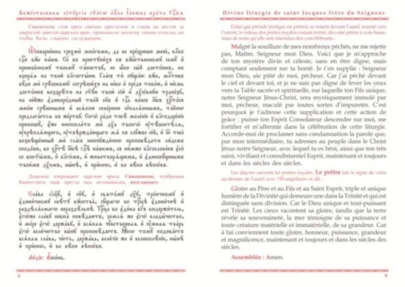 Divine liturgie de Saint Jacques, frère du Seigneur, en slavon et en français