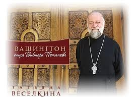 Le Washington du père Victor Potapov