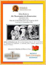 Exposition: « De l'Incarnation à la Résurrection »  Le vernissage aura lieu mardi 10 décembre à 19 heures
