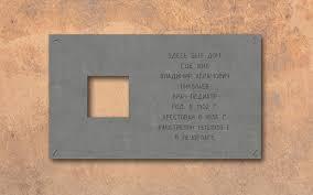 « Dernière adresse connue » : plaques commémoratives