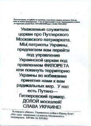 Des prêtres relevant en Ukraine du patriarcat de Moscou menacés de mort