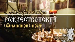 15/28 novembre: début du Carême de Noël