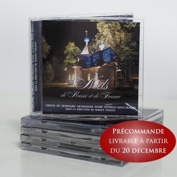 """Le choeur du Séminaire orthodoxe russe publie son premier album """"Noël de Russie et de France"""""""
