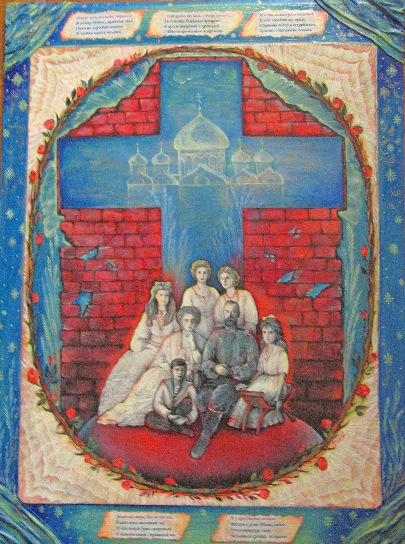 Aujourd'hui  l'Eglise célèbre la mémoire de l'Empereur Nicolas II et de  la famille impériale