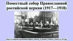 A l'occasion du centenaire du Concile de 1917-1918  un Message du patriarche Cyrille