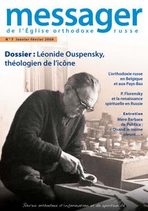 """Exposition Léonide Ouspensky """"Le mystère de l'icône"""" du 5 décembre 2017 au 14 janvier 2018"""