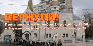 Les vieux-croyants viennent de récupérer leur église