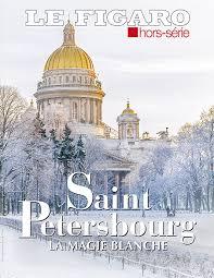 La présentation d'un numéro spécial du « Figaro » consacré à Saint-Pétersbourg à eu lieu au Centre Culturel et Spirituel Russe à Paris