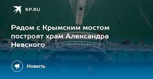 On prévoit de construire une église Saint Alexandre Nevsky, haute de 92 m., à Kerch, à l'entrée en République de Crimée