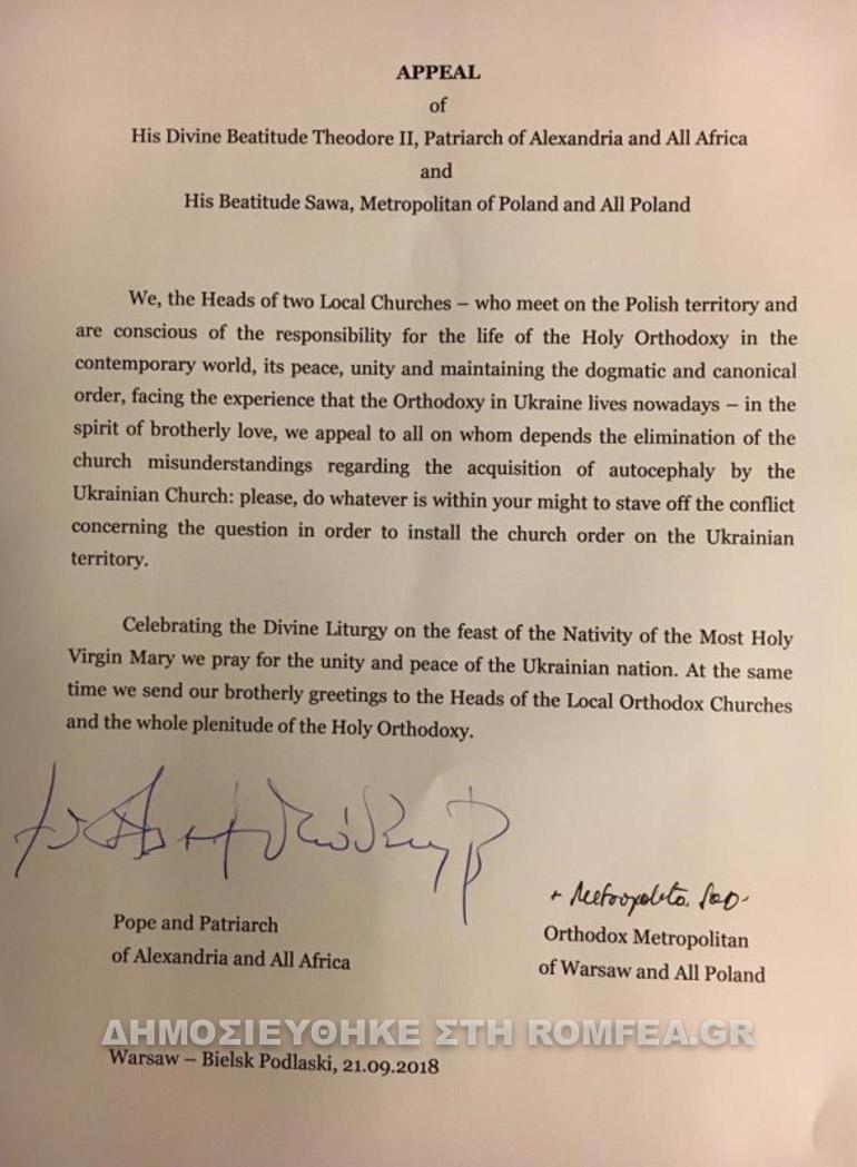Les Eglises  orthodoxes d'Alexandrie et de Pologne adressent un appel commun aux autres Eglises orthodoxes