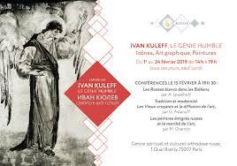 L'Exposition du 1 au 24 février 2019: Ivan Kuleff, le génie humble - Icônes, Art graphique, Peintures