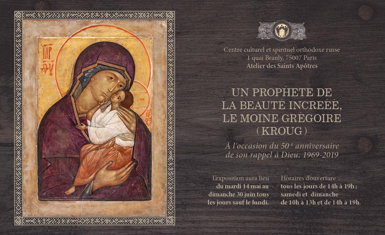 Exposition d'icônes prévue pour du 14 mai au 30 juin 2019 - LE MOINE GREGOIRE KROUG 1969-2019