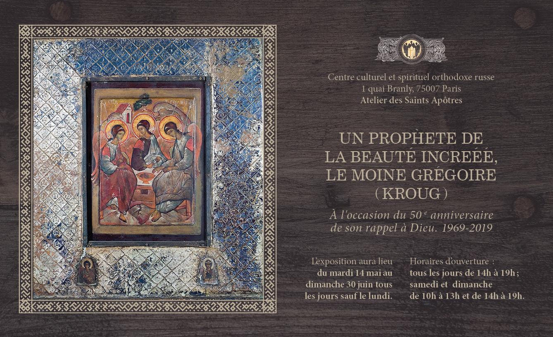 ANNONCES DES ÉVÉNEMENTS LIES A  L'EXPOSITION CONSACRÉE A L'OEUVRE DU PÈRE GREGOIRE KROUG  du 14 mai au 30 juin 2019 à Paris.