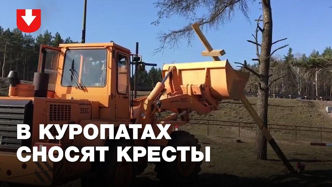 Le primat de l'Église catholique en Biélorussie appelle à cesser de détruire les croix des Kourapaty