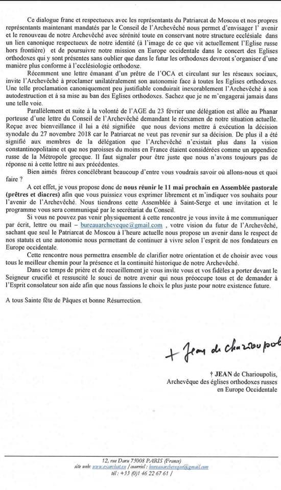 Le message de l'archevêque Jean de Charioupolis