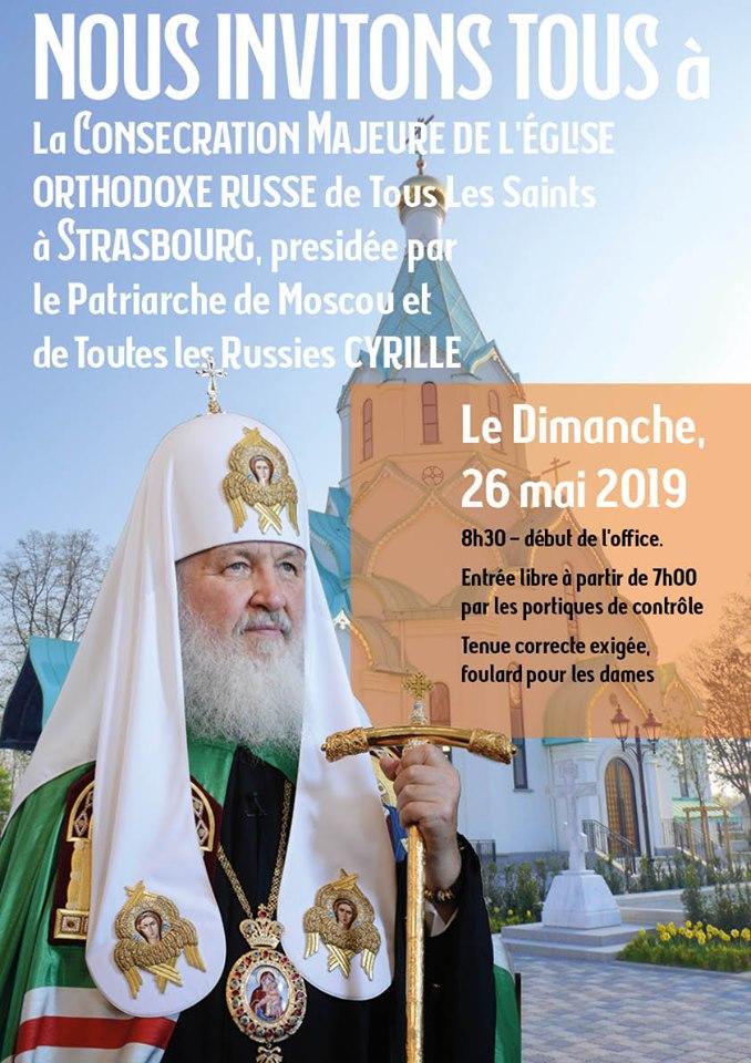 Le 26 mai -  Le patriarche Cyrille a présidé la consécration majeure de l'église orthodoxe russe de TOUS LES SAINTS a STRASBOURG
