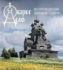 Le patriarche Cyrille promet la sauvegarde des églises en bois du Nord de la Russie