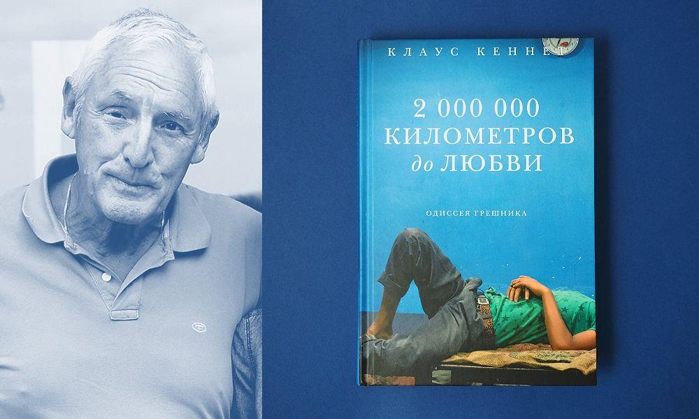 2.000.000 de kilomètres jusqu'à l'amour, l'itinéraire d'un Allemand vers l'orthodoxie