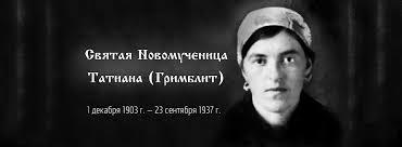 La martyre Tatiana Grimblit, exécutée pour avoir apporté son aide à des détenus