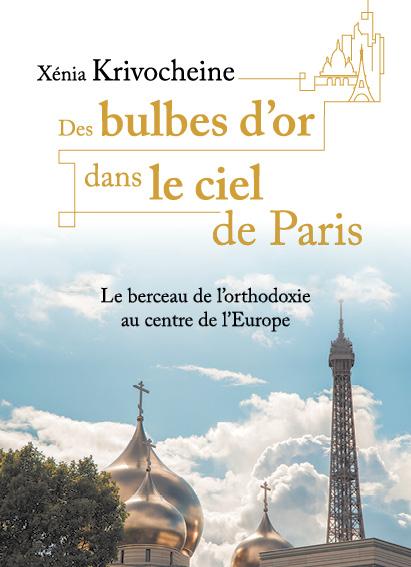 """Xenia Krivochéine   """"Des bulbes d'or dans le ciel de Paris"""""""