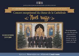 Le 9 janvier, deuxième Concert  à l'occasion du 3-ème anniversaire de la consécration de la cathédrale orthodoxe de la Sainte-Trinité