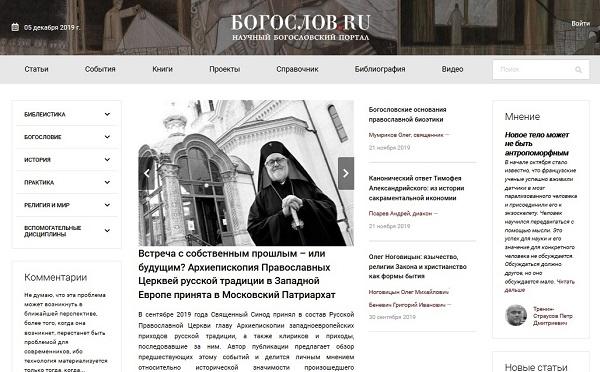Père Hildo  Bos: Rencontre avec son passé ou son avenir? L'archevêché des Églises orthodoxes de tradition russe en Europe occidentale reçu au patriarcat de Moscou