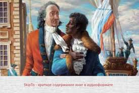 """Ibrahim Hanibal (1696-1781) : """" Le destin a entièrement changé ma vie!""""  Sa petite-fille donnera naissance au poète Alexandre Pouchkine"""