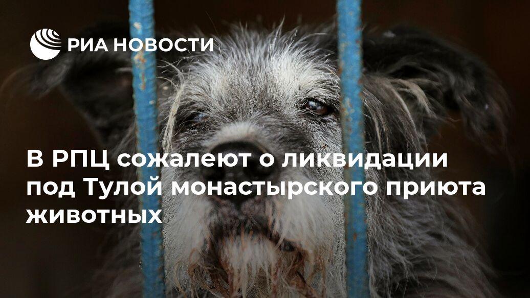 De célèbres acteurs russes demandent au patriarche de s'impliquer dans l'affaire du refuge du monastère de Toula