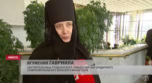 L'abbesse du monastère de Biélorussie s'est excusée pour son discours lors du forum pro-gouvernemental
