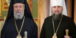 Le Synode de l'Église de Chypre a reconnu la nouvelle Eglise d'Ukraine