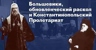 Les bolcheviks, le schisme rénovateur et le prolétariat de Constantinople