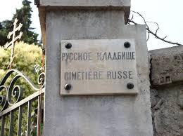 Communiqué: ASSOCIATION SOUVENIR ET SAUVEGARDE DU CIMETIERE RUSSE DE CAUCADE, A NICE