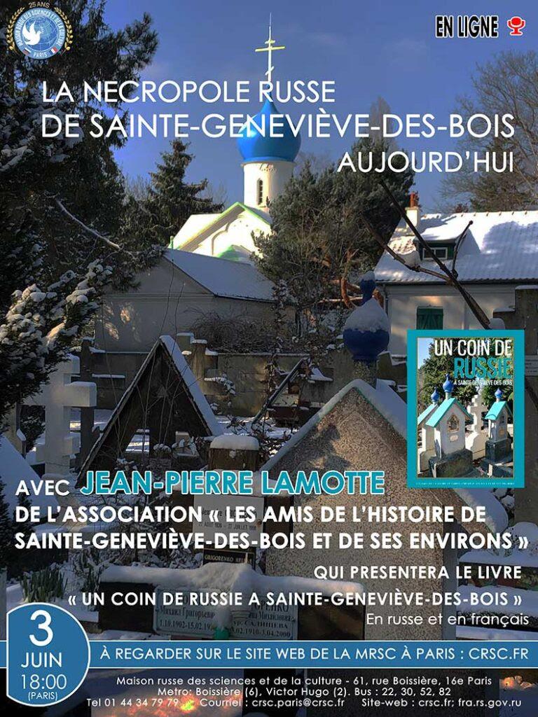 La nécropole de Sainte-Geneviève-des-Bois aujourd'hui