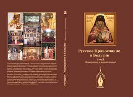 Deux volumes de « L'Orthodoxie russe en Belgique » viennent d'être publiés