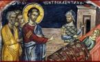 """Père Nikolaï Tikhonchuk: Homélie """"Notre prière pour les autres..."""""""
