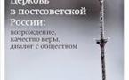 Questions sur l'Eglise du XXIe siècle en Russie. (1) Défendre les intellectuels