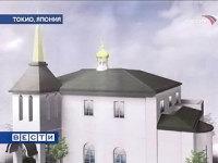 Prochaine consécration d'une nouvelle église russe à Tokyo