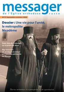 Le numéro 11 du 'Messager de l'Eglise orthodoxe russe' est consacré au métropolite Nicodème (Rotov)