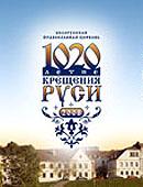 Le patriarche Alexis se rendra du 23 au 25 octobre en Biélorussie