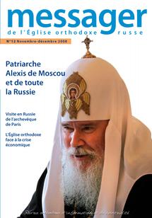 """Le douzième numéro du """"Messager de l'Eglise orthodoxe russe"""" est consacré au patriarche Alexis"""